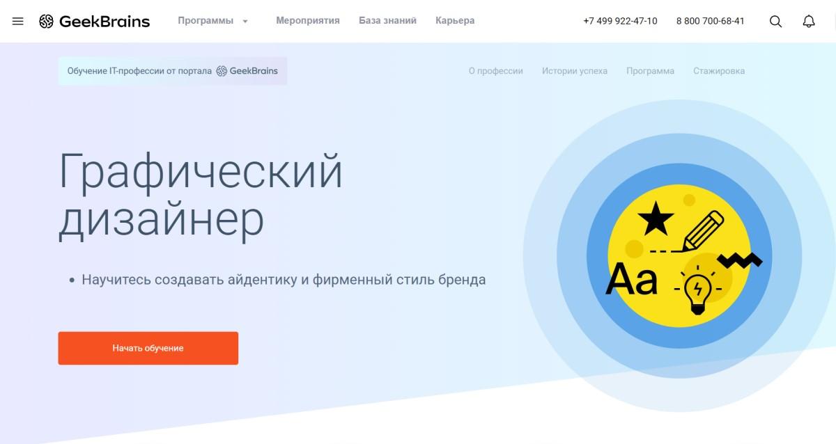 Профессия: Графический дизайнер (GeekBrains)