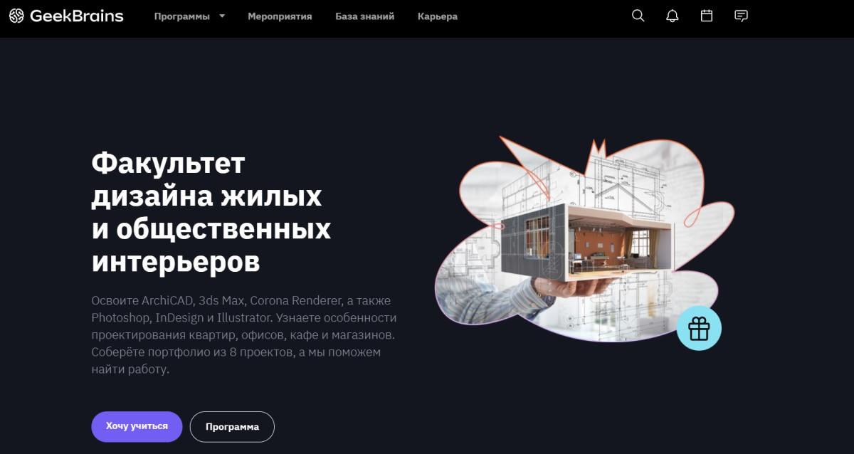 Факультет Дизайна жилых и общественных интерьеров (GeekBrains)