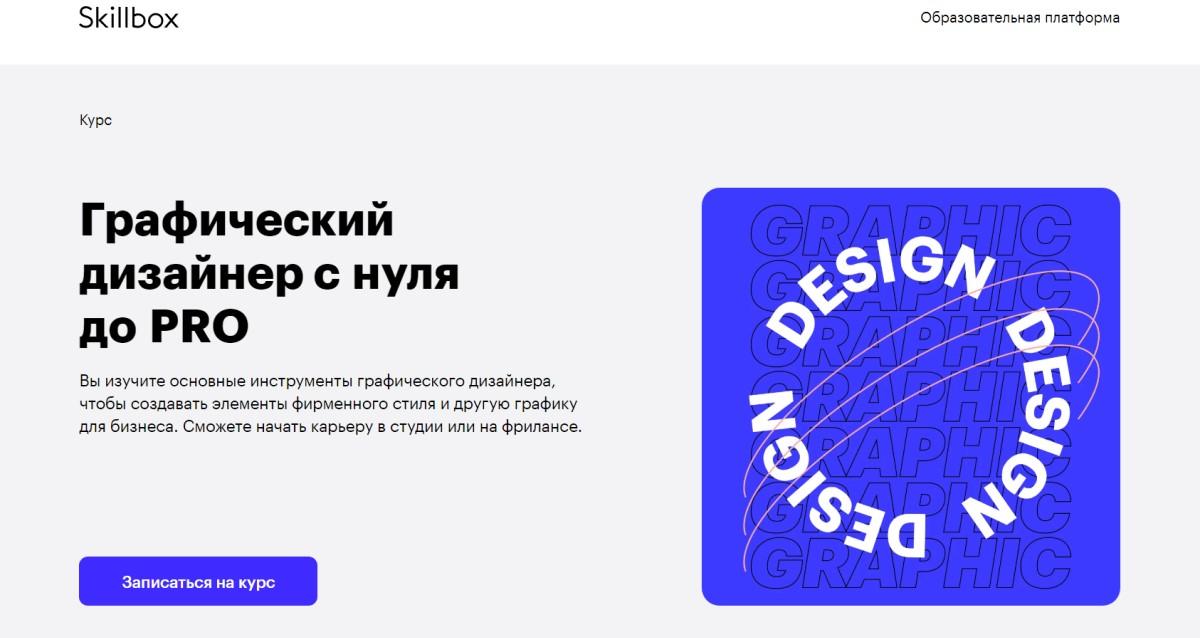 Графический дизайнер с нуля до PRO (Skillbox)