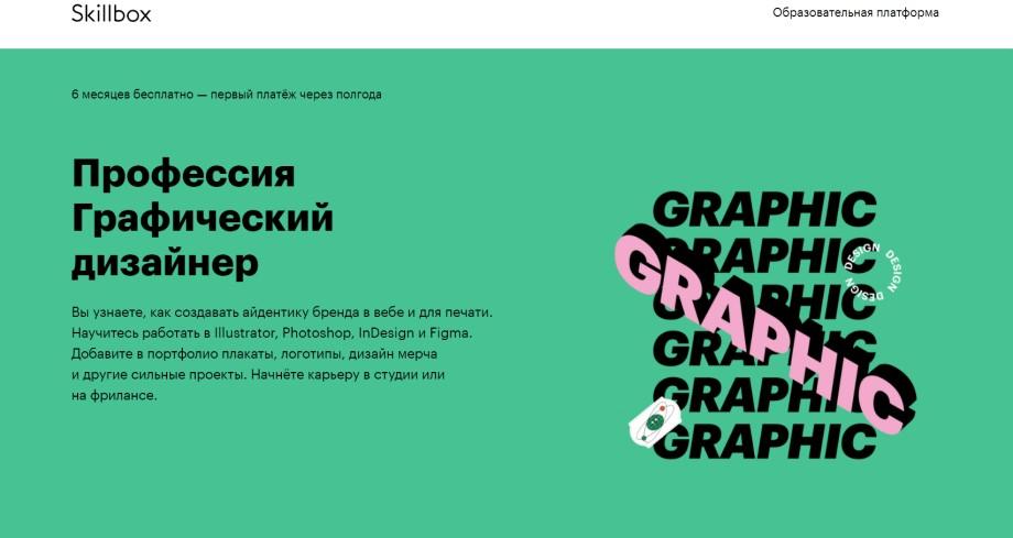 Профессия: Графический дизайнер (Skillbox)