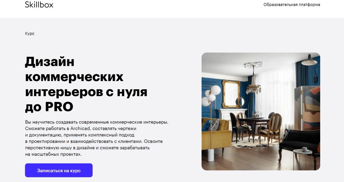 Дизайн коммерческих интерьеров с нуля до PRO (Skillbox)