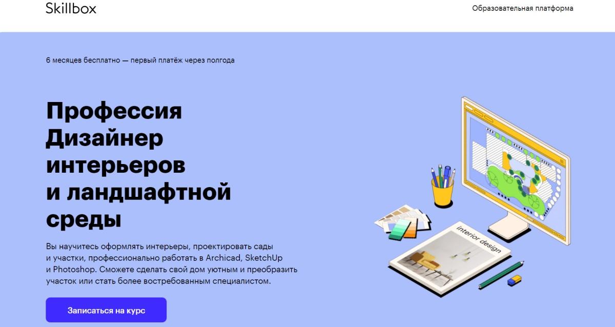 Профессия: Дизайнер интерьеров и ландшафтной среды (Skillbox)