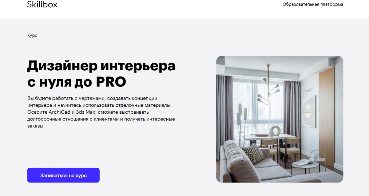 Дизайнер интерьера с нуля до PRO (Skillbox)