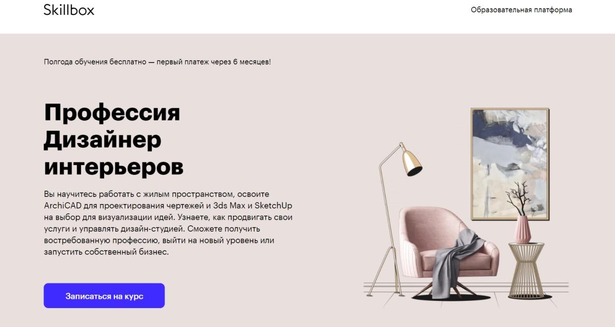Профессия: Дизайнер интерьеров (Skillbox)