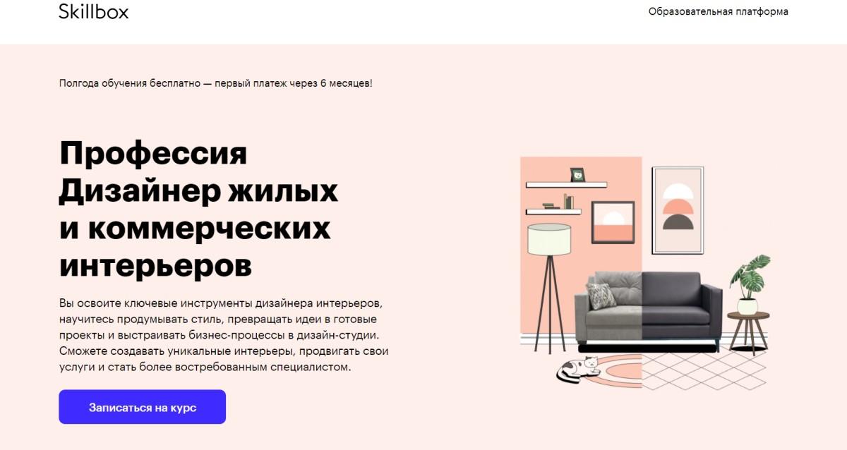 Профессия: Дизайнер жилых и коммерческих интерьеров (Skillbox)