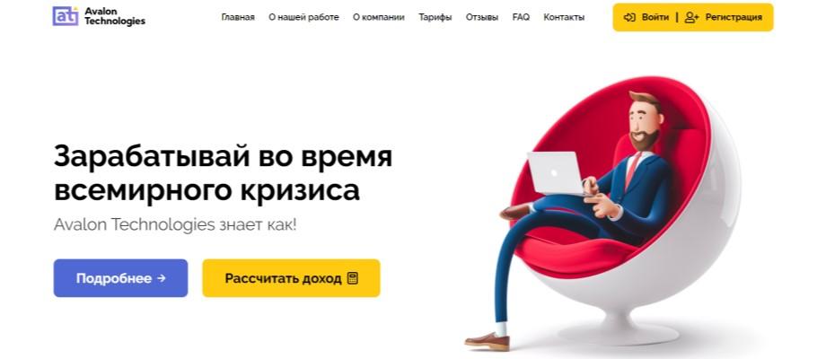 Avalon Technologies - начисления 1.3% в день, сроком от 1 до 30 дней, от 100 рублей