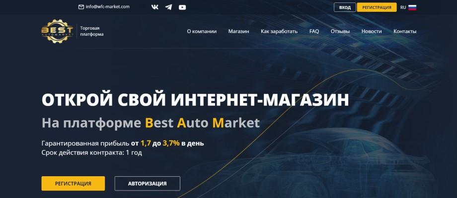 Best Auto Market - начисления 1.7% - 3.7% в день, сроком 365 дней, от 350 рублей